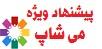 می شاپ-ایران می شاپ-تهران می شاپ-می شاپ برند-می شاپ فارسی-meshopfarsi-meshop-iran-tehran-می شاپ ایران-شاب فارس سیستم-می شاپ تی وی-می شاپ مارکت-تله شاپینگ