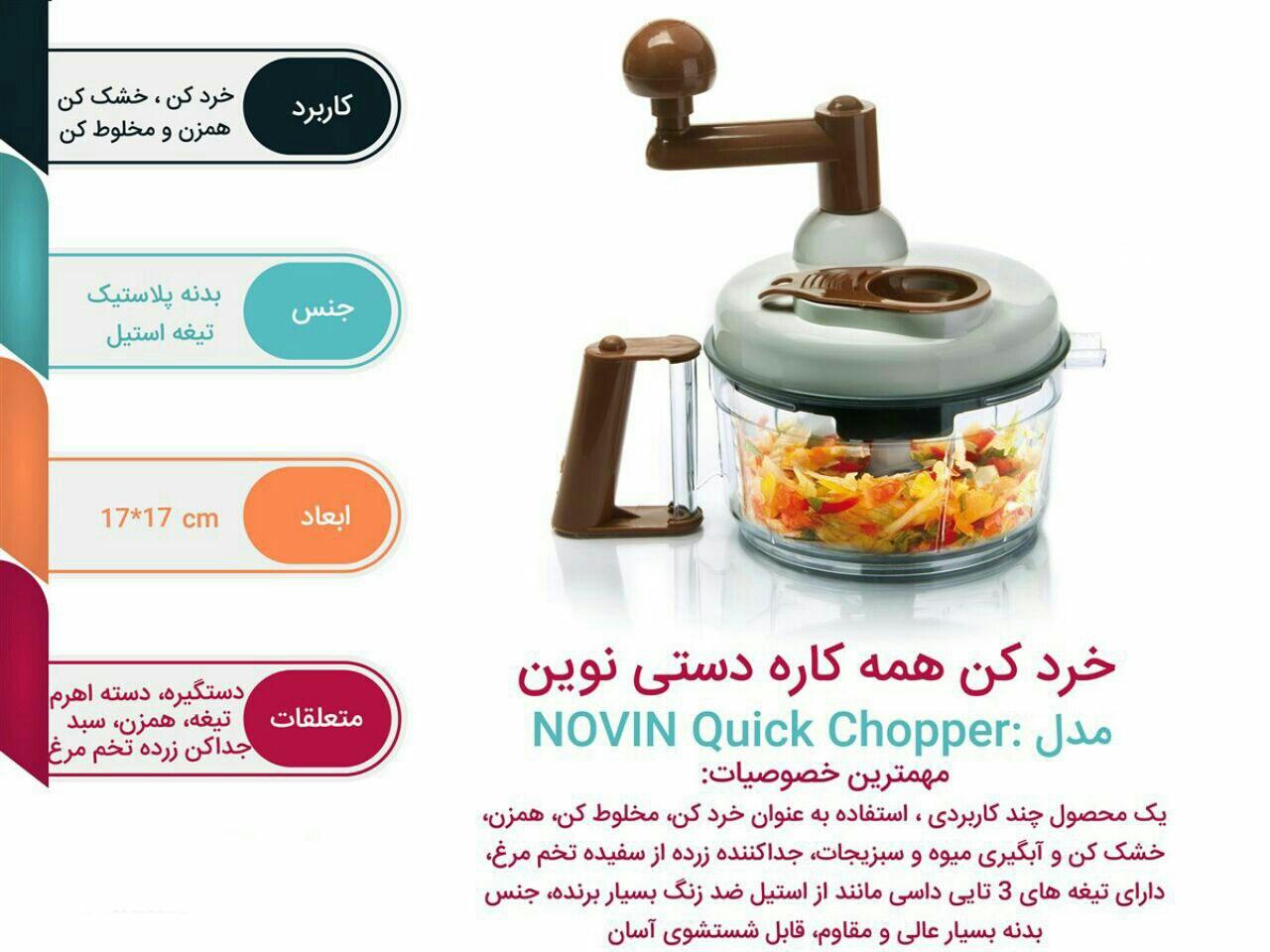 غذاساز دستی نوین فرم مدل Quick Chopper