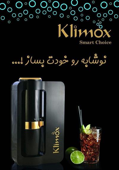 دستگاه کلایموکس Klimox