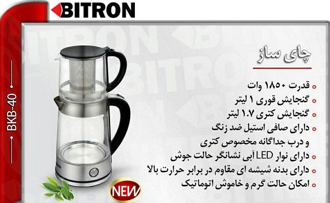 چای ساز بایترون BKB-40